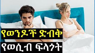 የወንዶች ድብቅ የወሲብ ፍላጎቶች | ashruka | Ethiopian