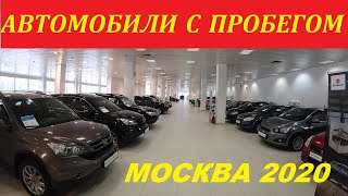 Автомобили С Пробегом Ноябрь 2020 Цены