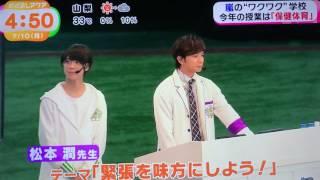 めざましアクア めざましテレビ 嵐のワクワク学校 2017 嵐 Sexy Zone 0710.