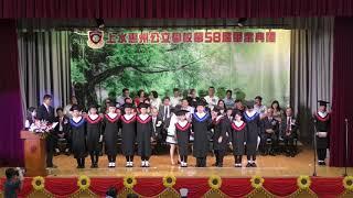 Publication Date: 2018-07-26 | Video Title: 上水惠州公立學校 第58屆畢業禮暨頒獎典(PART 2)