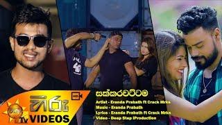 Sakkarawattama - Eranda Prabath ft Crack Mrks | [www.hirutv.lk] Thumbnail