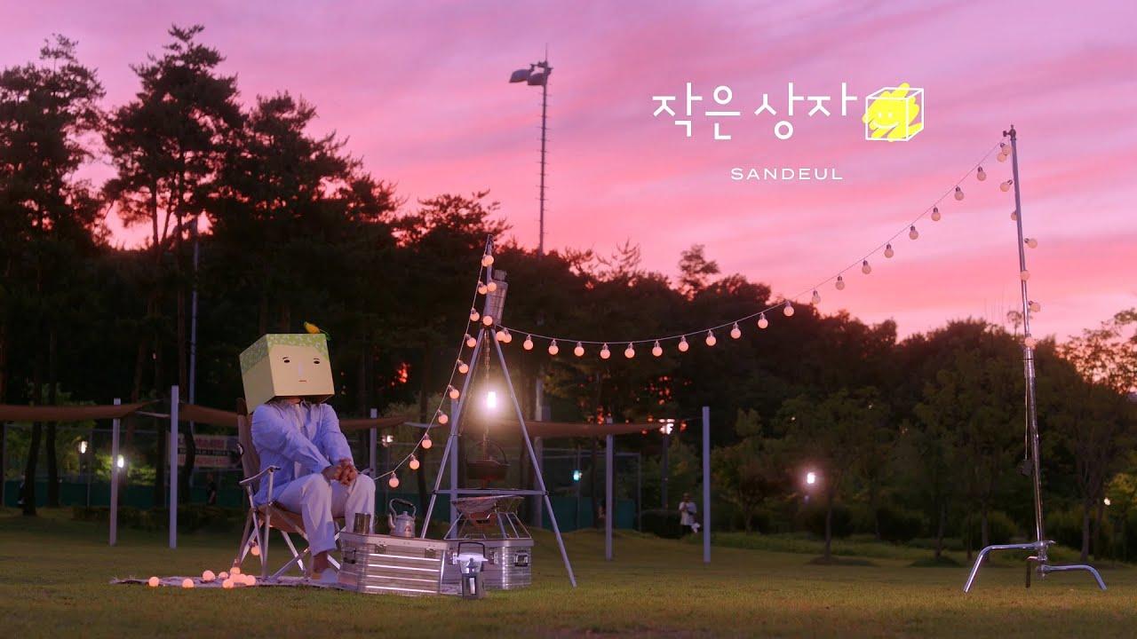 산들(SANDEUL) - 작은 상자 여름 날 노을 Live