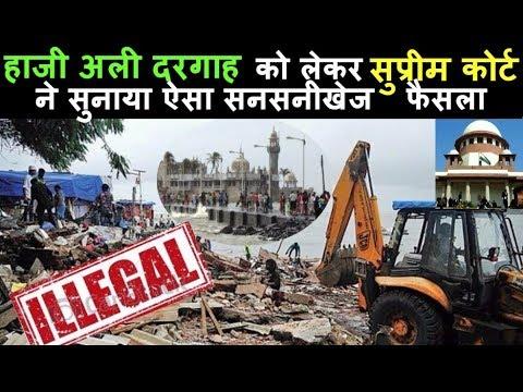 Haji Ali Dargah : SC gives Last Chance to Remove Haji Ali encroachments | Mumbai |