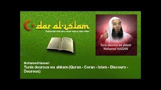 Mohamed Hassan - Tunis dourous wa ahkam - Dar al Islam ???? ???? - ???? ? ?????