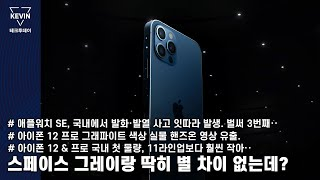 아이폰 12 프로 그래파이트 색상 실물 영상 공개, 스…