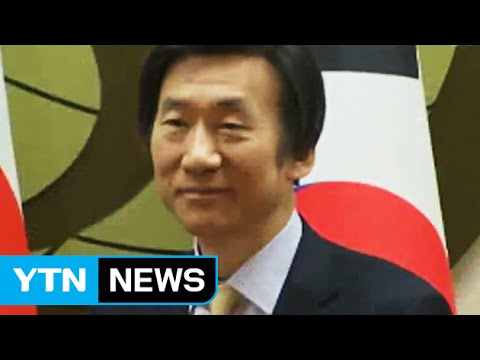 FM Yun Byung-Se to make 1st Japan trip since taking office / YTN