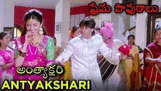 Salman Khan& Bhagyashree - Antakshari - Prema Paavuraalu