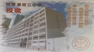 Publication Date: 2020-04-30 | Video Title: 香港 將軍澳官立小學校歌