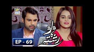 Dard Ka Rishta Episode 69 - 1st August 2018 - ARY Digital Drama