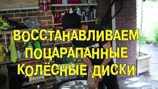 S4E05 Восстанавливаем поцарапанные колёсные диски [BMIRussian](В этом выпуске Муг И Марти покажут и расскажут вам, как недорого самостоятельно восстанавливать покоцанные..., 2014-01-03T08:18:10.000Z)