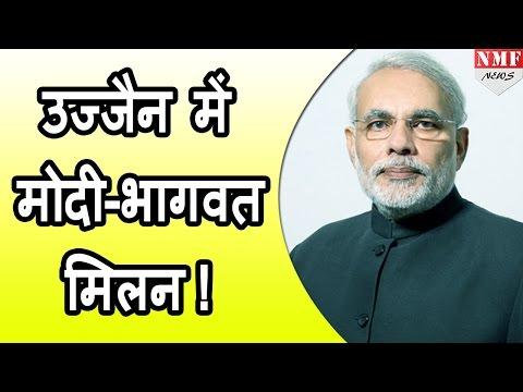 UJJAIN में एक साथ दिखेंगे Mohan Bhagwat- Narendra Modi