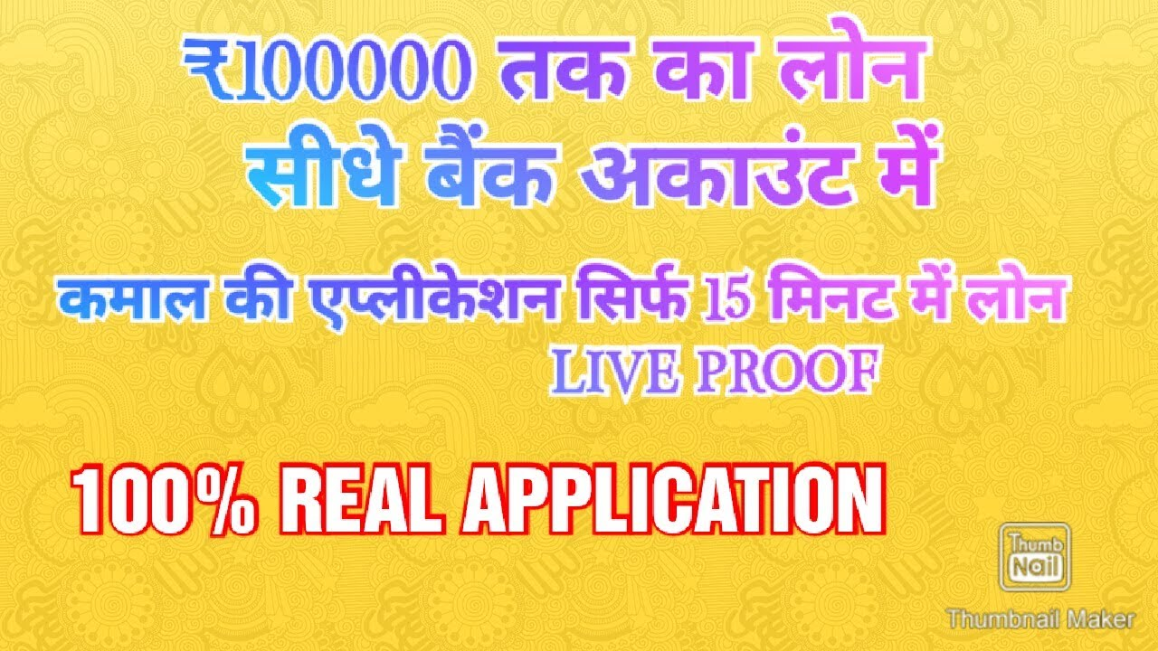 Sirf 15 minute me loan direct bank ac transfer