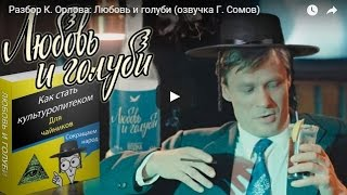 "Разбор Константина Орлова фильма ""Любовь и Голуби"""