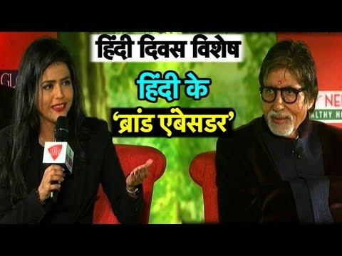 महानायक के दिल की वो बातें जो कभी नहीं सुनी    Bharat Tak
