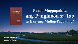 """""""Ang Hiwaga ng Kabanalan: Ang Karugtong"""" Clip 1 - Paano Magpapakita ang Panginoon sa Tao sa Kanyang Muling Pagdating?"""