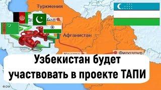 Узбекистан будет участвовать в проекте ТАПИ