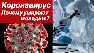 Коронавирус  в Италии//Вирус - убийца// Почему умирают молодые