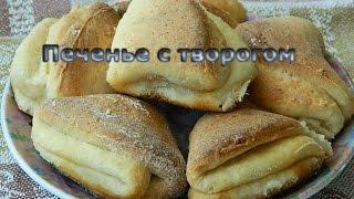 Как приготовить творожное печенье треугольники (или гусиные лапки)
