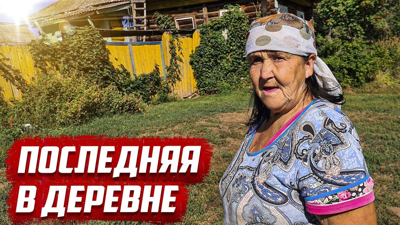 Последняя бабушка в деревне | Татарстан, Елабужский р-он. д.Малый Куклюк