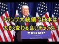 トランプ大統領で、日本は大きく変わる良いチャンス