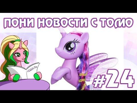 Мой маленький пони. Мультфильм, детская игра. - YouTube