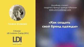 Гиляна Уланова - Как создать свой бренд одежды