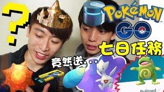 Pokemon Go#48: 「7日任務」竟然送...?波剋基古OMG!毽子草巢穴?