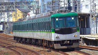【京阪電車】急行6000系出町柳駅 土居駅通過