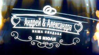 15 07 свадьба Андрей и Александра