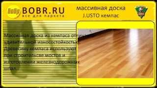 массивная доска кемпас J.USTO(, 2013-06-27T14:15:38.000Z)