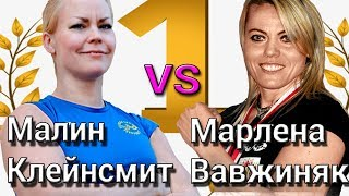 Malin Kleinsmith vs Marlena Wawrzyniak Чемпионат!