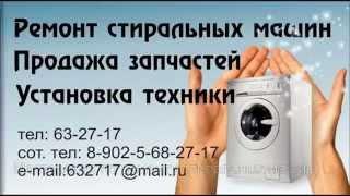 Ремонт стиральных машин в Ангарске на дому.(Ремонт стиральных машин в Агарске + ИНТЕРНЕТ МАГАЗИН www.cma38.ru 89025682717., 2014-11-29T10:22:00.000Z)