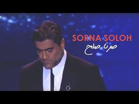 وائل كفوري .. صرنا صلح - مهرجانات القبيات 2017