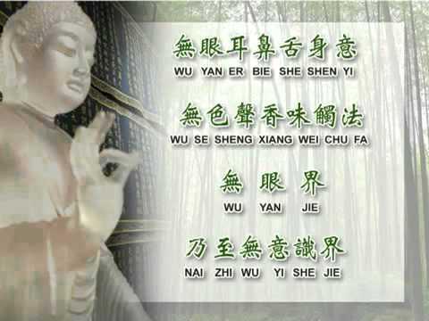 般若波羅密多心經 Heart Sutra (中文教誦)