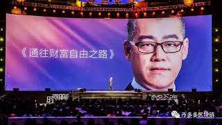 Chinese Bitcoin Billionare Li Xiaolai Secrectly recorded outing many big names in Crypto.