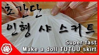 초간단 5분! 손바느질로 인형 샤(튜튜) 스커트 만들기…