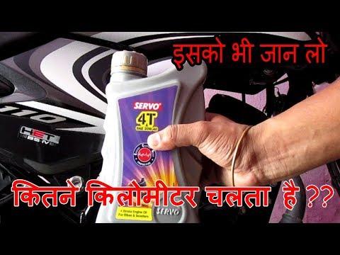 Servo SAE 20w 40 Review in hindi