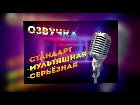 Пример озвучки (стандарт, мультяшная, серьёзная)  Kwork.ru