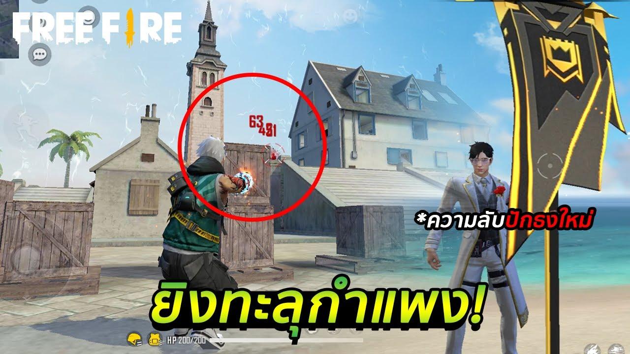 Free Fire สูตรลับ! ยิงหัวทะลุกำแพง! โคตรโกง ความลับของท่าปักธงใหม่   FFCTH