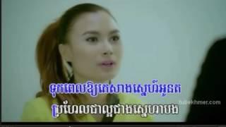 តាំងពីស្គាល់គេអូនប្លែកខ្លាំងណាស់ ខេម ភ្លេងសុទ្ធ Tang pi Skol Ke Oun Plek Klang Nas By Khem