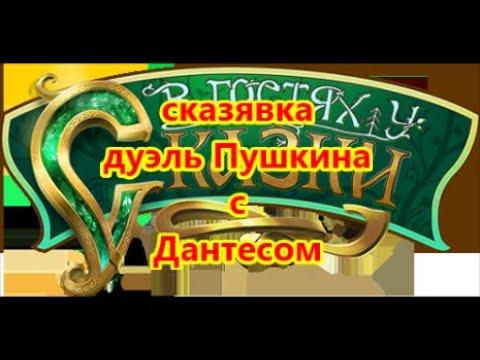 сказявка Дуэль Пушкина с Дантесом