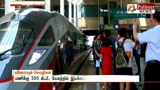 China to increase the speed of its Bullet Trains   Polimer News