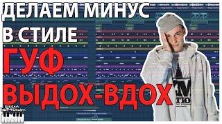 МИНУС В СТИЛЕ GUF - ВЫДОХ ВДОХ - ВИДЕОУРОК FL STUDIO 12