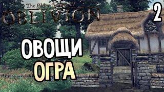 The Elder Scrolls IV: Oblivion Прохождение На Русском #2 — ОВОЩИ ОГРА