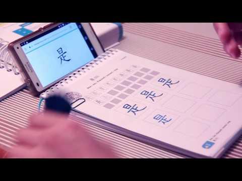 Beijing Cursus : Ecrire en chinois à l'aide des ressources online