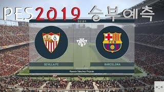 프리메라리가 세비아 vs 바르셀로나 매치 경기 예측 게임 하이라이트 영상