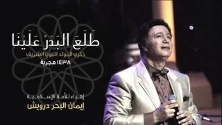 بالفيديو.. إيمان البحر درويش يهدى جمهوره 'طلع البدر علينا' في المولد النبوي