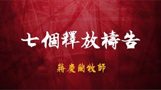 2019.03.31 属灵爭戰(二): 七个释放祷告