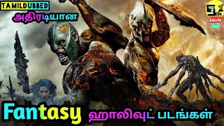 Best 5 Fantasy Hollywood Movies | Tamildubbed Movies | SENTUBE