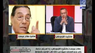 فيديو.. صلاح عيسى يوضح حقيقة رفع أسعار الصحف القومية